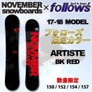 代引料無料 17-18 NOVEMBER ノベンバー スノーボード ARTISTE フォローズ限定カラー BLACK RED アーティスト  ノーベンバー オールラウンド