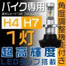 最大24倍ポイント&8%クーポン送料無料 2016正規品 PHILIPS製 1灯 LEDヘッドライト H4 H7 ZESチップ 4000LM バイク専用 新基準車検対応 PM