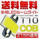 X-TRAIL マイナー後 T31 送料無料 メール便発送 LEDルームライト ミドル T10*31mm LED球 フェストン球 二代目COBチップ 電球 LEDバルブ 1個