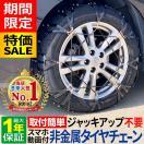 送料無料 タイヤチェーン 非金属タイヤチェーン スタッドレスタイヤ 簡単取り付け ジャッキアップ不要 cr-tc