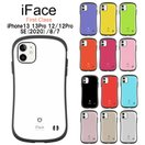 iFace First Class【iPhone6 iPhone7】全11色【正規品並行輸入品】iPhone7 ケース iPhone6S ケース アイフェイスファーストクラス iPhone8 ケース