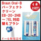 ブラウン オーラルB パーフェクトクリーン EB20-2-EL?EB20-7-EL 電動歯ブラシ 替えブラシ 互換ブラシ 歯ブラシ EB-20A