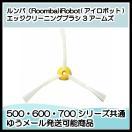 ルンバ(Roomba)iRobot(アイロボット)500・600・700シリーズ共通互換 エッジクリーニングブラシ 3アームズ 消耗品