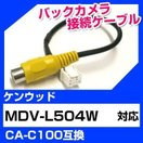 MDV-L504W ケンウッド バックカメラ カメラケーブル 接続ケーブル CA-C100互換 カメラ ナビ mdvl504w