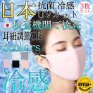 マスク 冷感 マスク 夏用 日本の検査機関で...