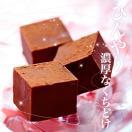 母の日 mother's day ギフト スイーツ お菓子 チョコレート 洋菓子 贈り物 神戸魔法の生チョコレート(R)・プレーン 内祝い 生チョコレート 生チョコ