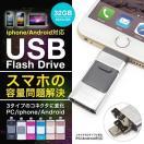 スマホ用 USB iPhone iPad USBメモリー 32GB Lightning micro USB対応 FlashDrive 大容量 タブレット Android PC i-USB-Storer 変換 Windows Mac