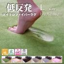 低反発 ラグ 190×240 厚手20mm 暖かラグマット 滑り止め付 マット カーペット ホットカーペット対応 絨毯 リビング 床暖房対応