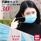 マスク 30枚 3-5日営業日で出荷 3層構造 レ...