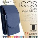アイコス ケース iQOS ケース カバー レザー 革 全面保護 サフィアーノ 縦開き ランドセル型 両利き 2.4Plus カラビナ付き おしゃれ