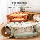 ペット用品 猫用 ペットベッド おしゃれ 遊...