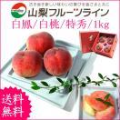 お中元 ギフト 桃 モモ もも 山梨県産 特産品 白鳳 白桃 甲斐黄金桃 特秀 1kg 送料無料 一部地域を除く