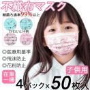 【数量限定890円/7月12日入荷予定】 マスク...