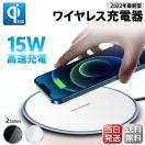 充電器 ワイヤレス充電器 ケーブル 急速 Qi...
