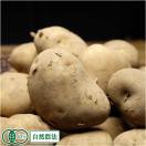 [セール] 北あかり(M~Lサイズ) 5kg(北海道自然の会)有機JAS・自然農法・無農薬じゃがいも・送料無料