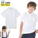 小学生 ポロシャツ 白 スクール 小学校 制服 学校用 子供用 学生服 半袖 スクールポロシャツ 小学生 中学生 安い