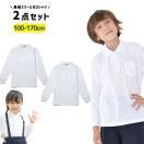 小学生 ポロシャツ 白 スクール 長袖 2枚組...