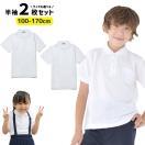 小学生 ポロシャツ 白 スクール 小学校 制服 2枚組 半袖 学校用 子供用 学生服 男女兼用 スクールポロシャツ 小学生