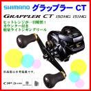 シマノ  グラップラーCT  151HG 左  リール  ベイト  ( 2016年 6月新製品 ) *6 Ξ !