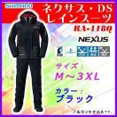 ( 先行予約 )  シマノ  ネクサス DSレインスーツ  RA-118Q  ブラック  XLs  ( 2017年 3月新製品 )  *7 !