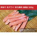 訳あり 生ズワイガニ棒肉 B級品 500g【ずわいがに ズワイカニ 蟹 かに 端材】