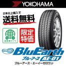 【期間限定特価】 YOKOHAMA BluEarth ヨコハマ ブルーアース AE-01 155/65R14 75S タイヤ単品1本価格