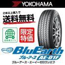 YOKOHAMA BluEarth ヨコハマ ブルーアース AE-01F 175/65R15 84S タイヤ単品1本価格 【期間限定特価】