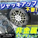 非金属タイヤチェーン ジャッキアップ不要 サイズ/T20~T90
