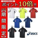 【DM便利用可】asics アシックス A77シリーズ ボタンダウンシャツ XA6193
