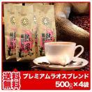 プレミアムラオスブレンド 500g×4袋【送料無料】喫茶店卸も手がける老舗珈琲店 コーヒー豆