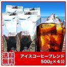 コーヒー豆 アイスコーヒーブレンド 500g×4袋【送料無料】藤田珈琲 アイスコーヒー