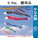 【鯉のぼり】【単品】【一匹のみ】【追加用】【ナイロン】 『かなめ 鯉のぼり 0.9m 一匹』
