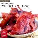 【鮭とば】ソフト鮭チップ (得用)165g 【送料無料】 北海道産鮭 スライス 皮な...