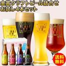 金賞地ビール飲み比べセット:「富士桜高原...