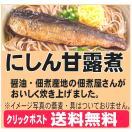 【クリックポスト送料無料】4袋(1袋2枚入...