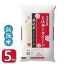 米 5kg 29年産  無洗米 福井県産 ミルキークイーン 5kg 送料無料