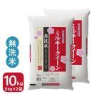 米10kg 28年産 無洗米 福井県産 ミルキークイーン 10kg(5kg×2) 白米 送料無料