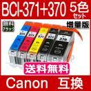 キヤノン インク 371 BCI-371XL+370XL/5MP 5色セット Canon 互換インクカートリッジ ICチップ付き 大容量タイプ