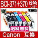 キヤノン インク 371 BCI-371XL+370XL/6MP Canon 6色セット 互換インクカートリッジ ICチップ付き 大容量タイプ
