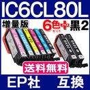 EPSON インク IC6CL80L 増量版 6色セット+2本黒ICBK80L 互換インクカートリッジ IC6CL80 IC80L
