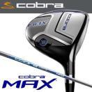 コブラ マックス フェアウェイウッド 2016 シャフト:フジクラ社製 Cobra MAX カーボン 日本仕様 数量限定/特別価格 即納