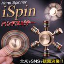 iSpin アイスピン ハンドスピナー 真鍮 フィジェット ウィジェット ラダー 六角 指スピナー 指先 ジャイロ Hand spinner Fidget 本物 正規品