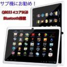 7インチタブレット Android 4.4 8GB クアドコア CPU USB端子 MicroSD 対応 Officeなどアプリ搭載 ダブルレンズカメラ Q8033K