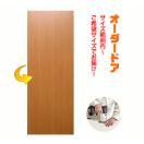 オーダードア 室内ドア対応 木製建具 (ds-004)高さ:1000mm~1820mm以下×幅:910mm以下対応です。オーダー出来ます