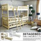 3段ベッド 親子ベッド 木製 無垢 子供から...