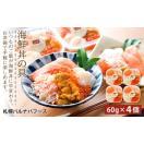 ふるさと納税 海鮮丼の具 【魚介類・サーモントラウト、帆立、ずわいがにほぐし...