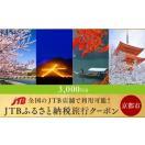 ふるさと納税 【京都市】JTBふるさと納税旅...