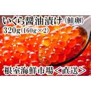 ふるさと納税 いくら醤油漬け(鮭卵)200g×2P(計400g) A-14111 北海道根室市