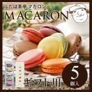 【ギフト包装】 マカロン (5個セット)オリジナル箱
