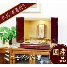 仏壇 モダンミニ仏壇 ベネチア紫檀系 選べる仏具付セット 小型